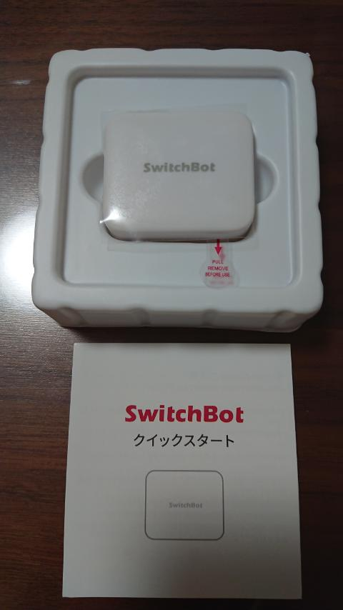 SwitchBot内容物